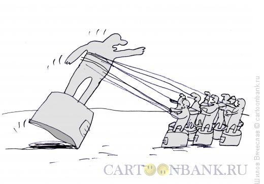 Карикатура: Долой, Шилов Вячеслав