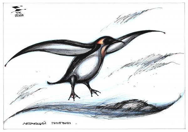 Карикатура: Летающий пингвин ., Юрий Косарев