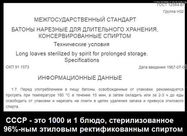 Мем: Советская кухня, Ram2021