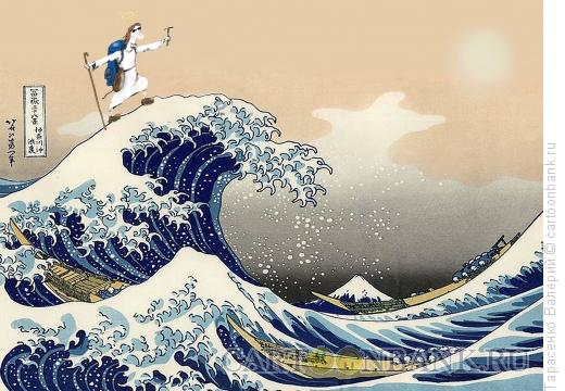 Карикатура: Девятый вал, Тарасенко Валерий