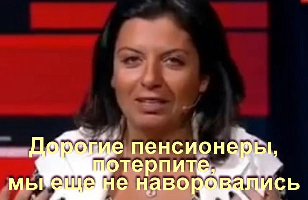 Мем: Дорогие пенсионеры, потерпите!, Патрук