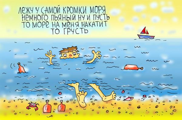 Карикатура: море... оно такое... грусть..., Леонид Давиденко