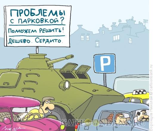 Карикатура: Парковка, Воронцов Николай
