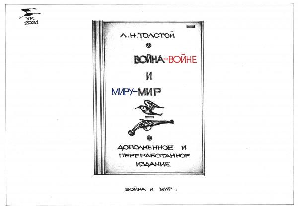 Карикатура: Война и мир ., Юрий Косарев