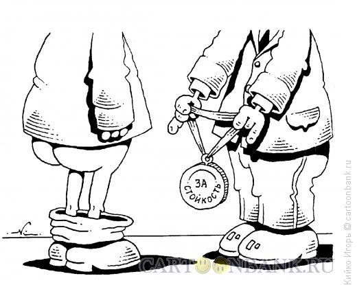 Карикатура: Вручение награды, Кийко �горь