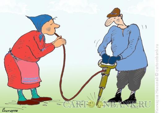 Карикатура: Жена мужу помогает, Кинчаров Николай