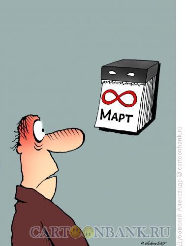 Карикатура: Бесконечность, Дубовский Александр