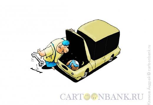 Карикатура: Мир под капотом, Климов Андрей