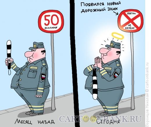 Карикатура: Новый знак, Воронцов Николай