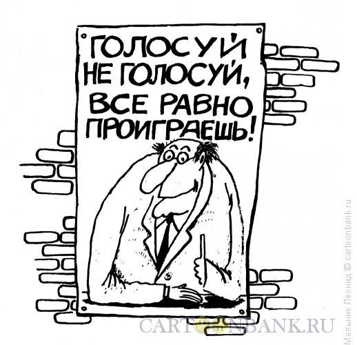 Карикатура: Прописная истина, Мельник Леонид