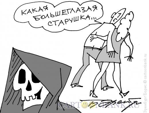 Карикатура: старушка, Эренбург Борис