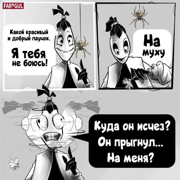 Мем, FARGUL