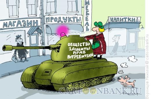 Карикатура: Общество защиты прав потребителей, Воронцов Николай