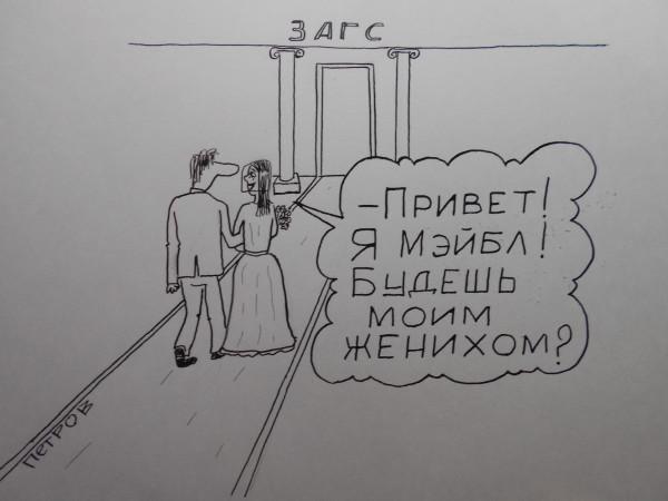 Карикатура: Привет,я Мэйбл, Петров Александр