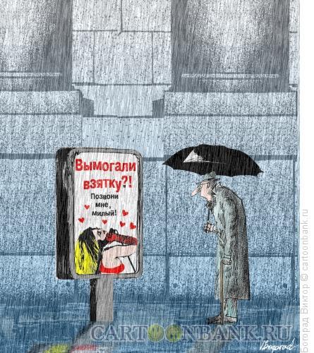 Карикатура: Социальная реклама борьбы с коррупцией, Богорад Виктор