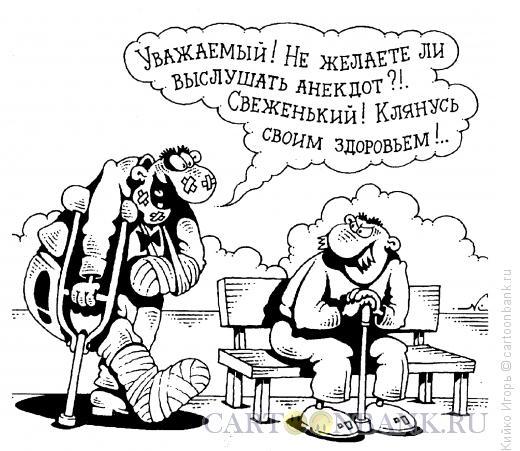 Карикатура: Свежий анекдот, Кийко Игорь