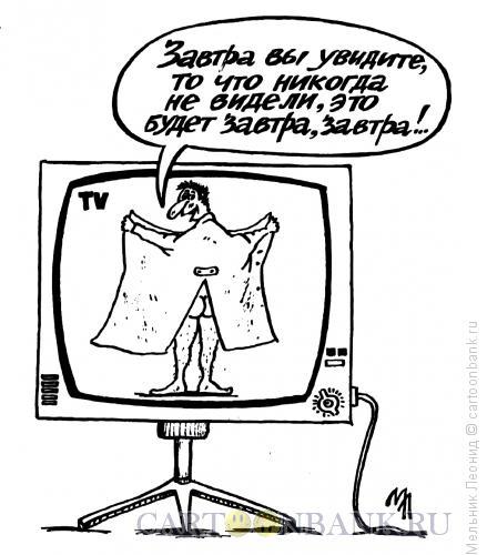 Карикатура: Задница, Мельник Леонид