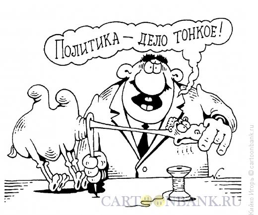 Карикатура: Дело тонкое, Кийко Игорь
