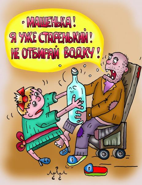 Карикатура: ПОЖАЛЕЙ СТАРИКА, Леонид Давиденко