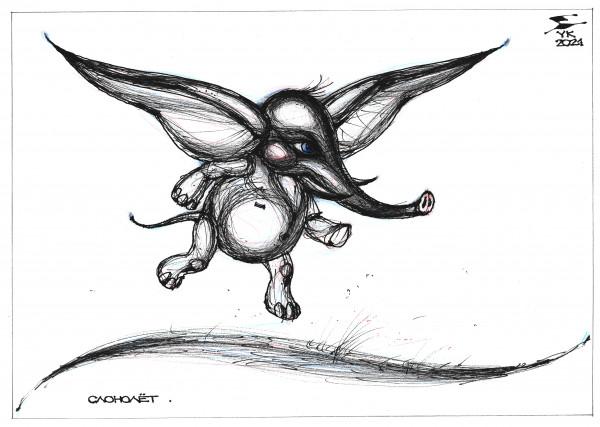 Карикатура: Слонолёт ., Юрий Косарев