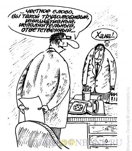 Карикатура: Хана, Мельник Леонид