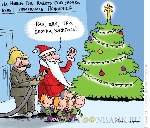 Карикатура: Ёлочка гори, Воронцов Николай