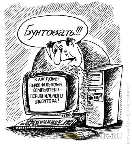 Карикатура: Бунт, Мельник Леонид