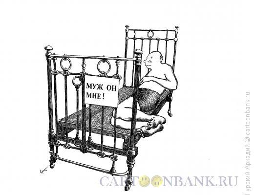 Карикатура: кровать, Гурский Аркадий