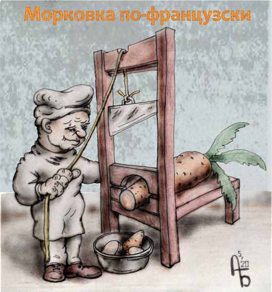 Карикатура: Морковка по-французски, backdanov
