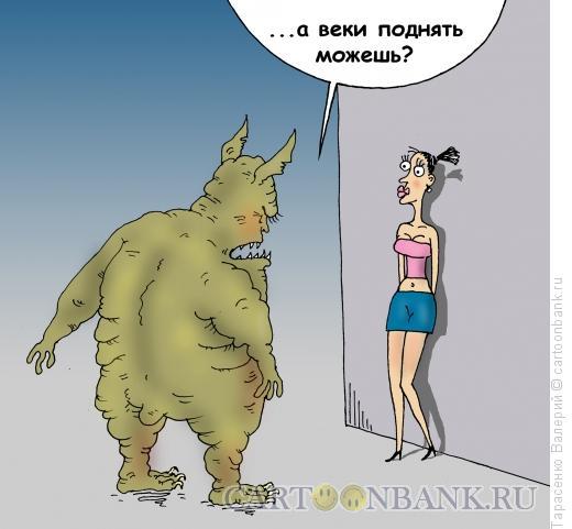 Карикатура: Незваный Вий, Тарасенко Валерий