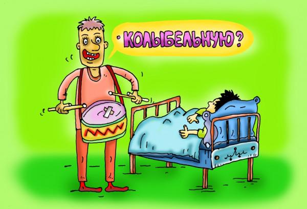 Карикатура: только не громко, Леонид Давиденко