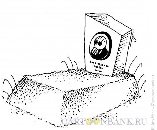 Карикатура: Все понятно, Кийко Игорь