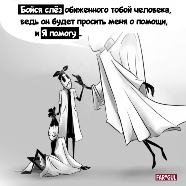 Карикатура: Бог сказал, FARGUL
