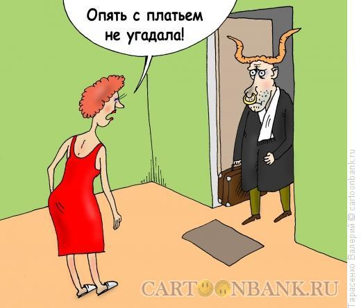 Карикатура: Бычий раздражитель, Тарасенко Валерий