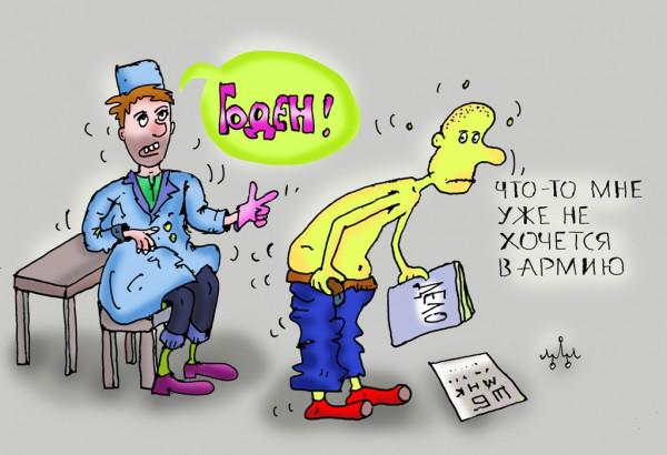 Карикатура: что то тут не ладно, Леонид Давиденко