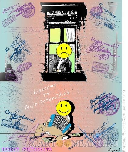 Карикатура: Социальный плакат, Богорад Виктор