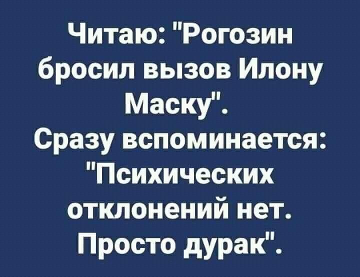 Мем, crazy