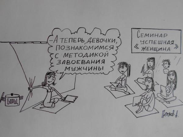 Карикатура: Как завоевать мужчину, Петров Александр