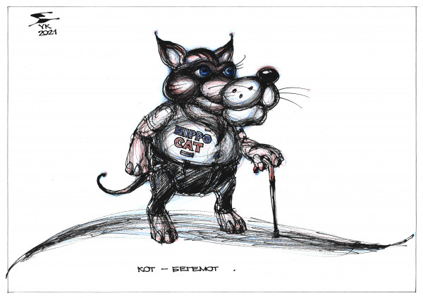 Карикатура: Кот - бегемот ., Юрий Косарев
