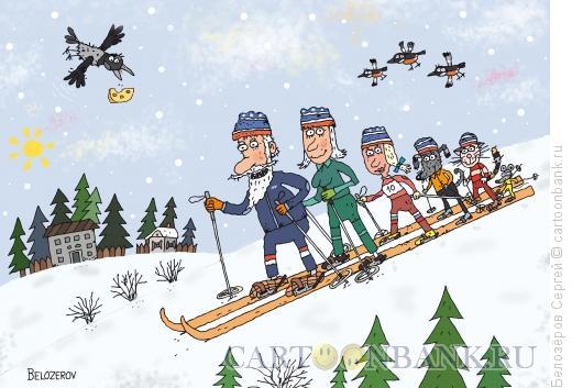 Карикатура: Лыжня России, Белозёров Сергей