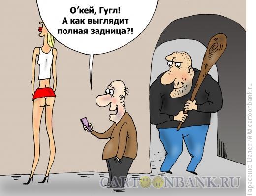Карикатура: Реальный Гугл, Тарасенко Валерий