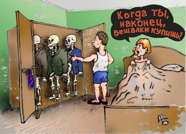 Карикатура: У каждого свой шкаф, backdanov
