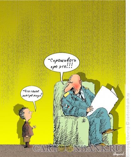 Карикатура: Экстремизм, Богорад Виктор