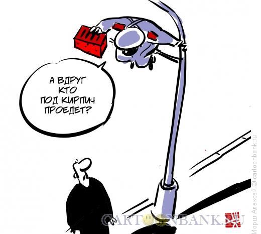 Карикатура: Кирпич, Иорш Алексей