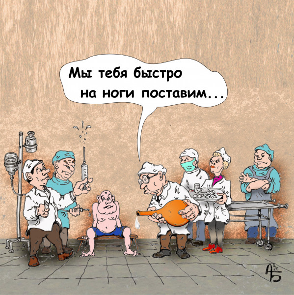 Карикатура: Консилиум, backdanov