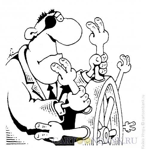Карикатура: Одноглазый рулевой, Кийко Игорь