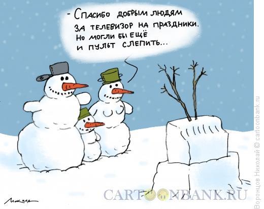 Карикатура: Снеговики, Воронцов Николай
