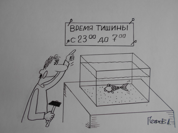 Карикатура: Тихо!Я сказал!, Петров Александр