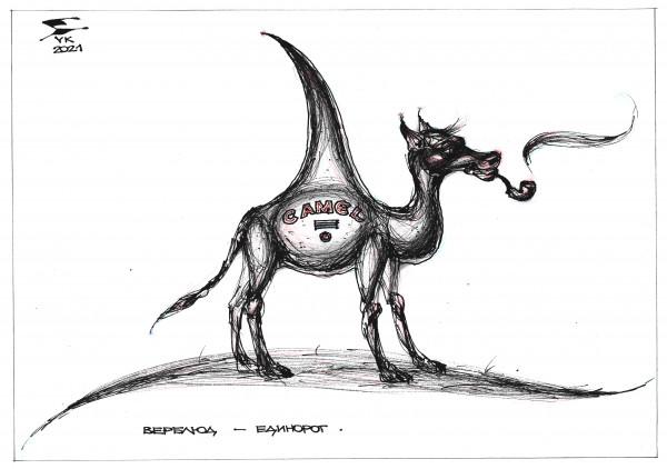 Карикатура: Верблюд - единорог . Курить вредно !, Юрий Косарев