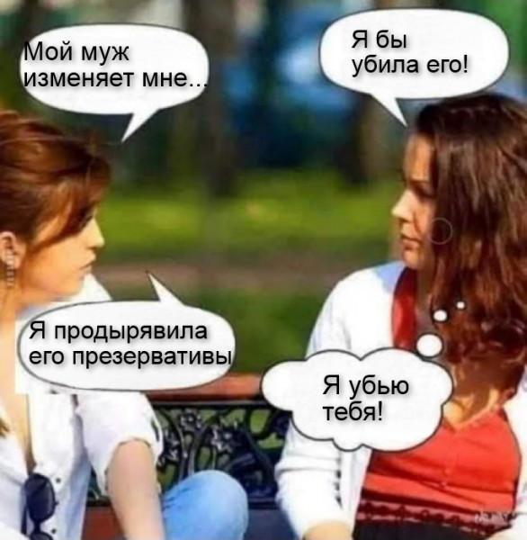 Мем, leva